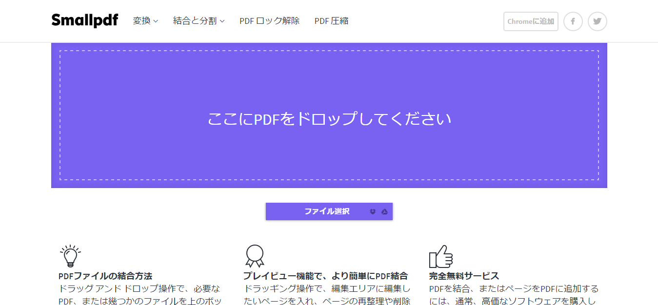 smallpdf PDF結合サービス